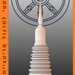 הנזיר עופר עדי, עמותת ניומן ומרכז המדיטציה ביבנאל