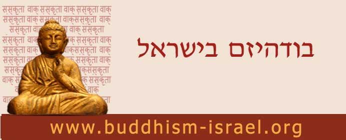 בודהיזם בישראל - אילן לוטנברג ואבי פאר