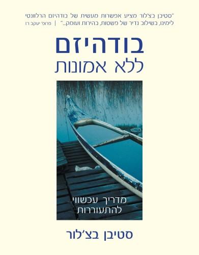 """ערב השקה בת""""א לרגל יציאתו לאור בעברית של הספר """"בודהיזם ללא אמונות"""" מאת סטיבן בצ'לור"""