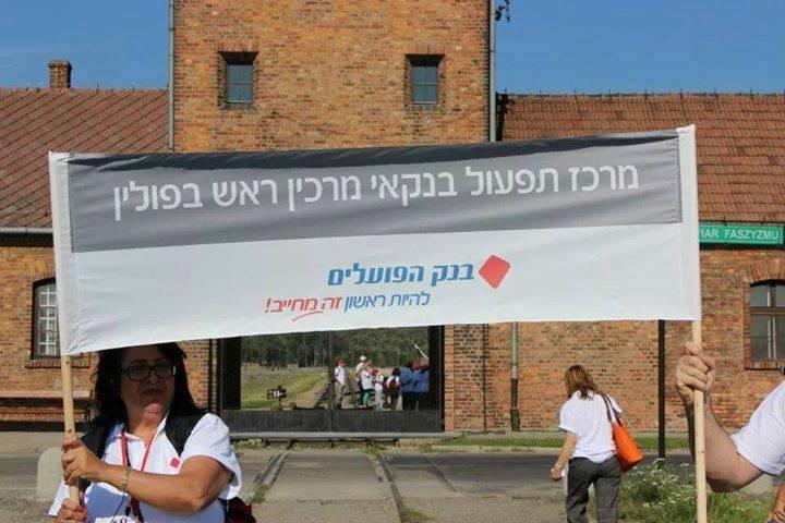 hapoalim-holocaust-business